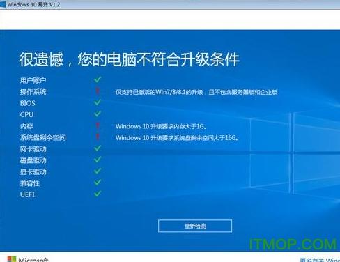 Windows10易升