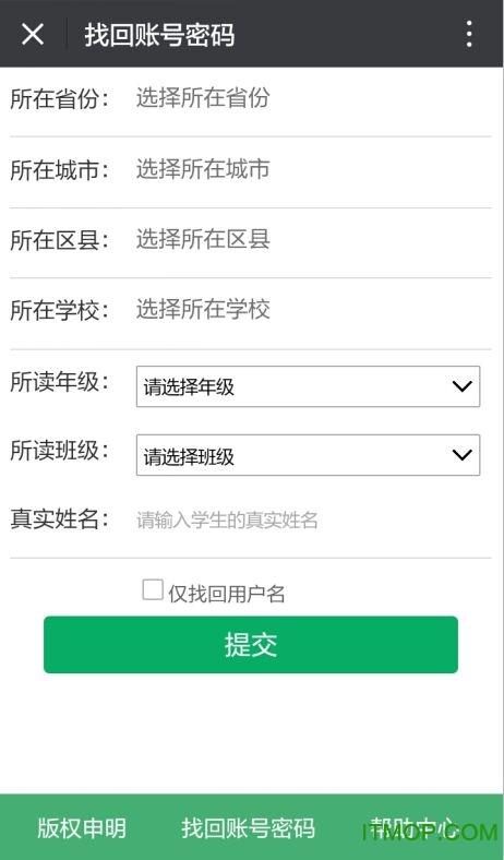 烟台市学校安全教育平台 官方网页版