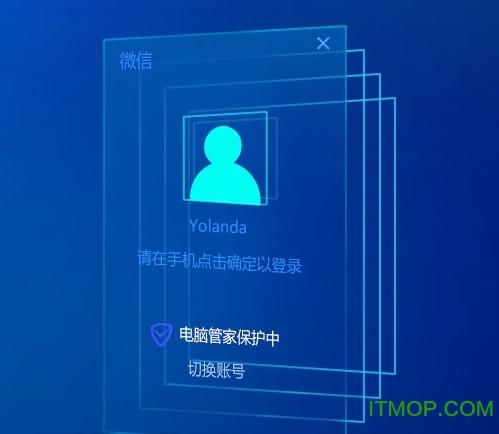 微信电脑客户端