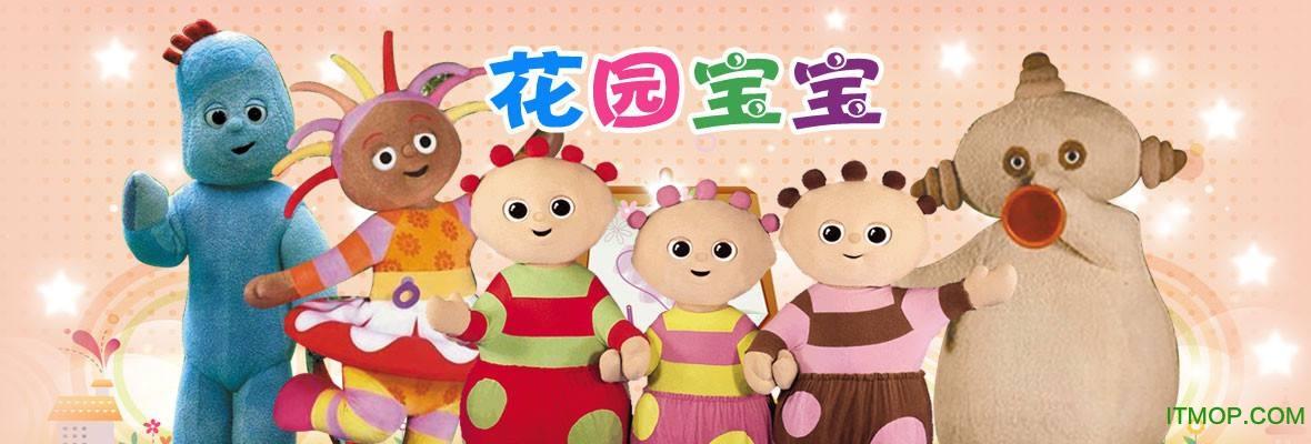 花园宝宝中文版全集高清在线观看