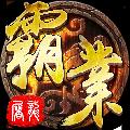 屠龙霸业2内购破解版