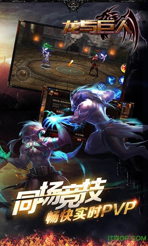 龙与巨人游戏 v1.2 最新安卓版 0