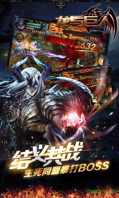 龙与巨人单机破解版游戏下载