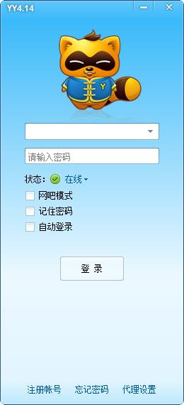 歪歪YY语音会员破解版 v8.67.0.1 绿色优化版 0