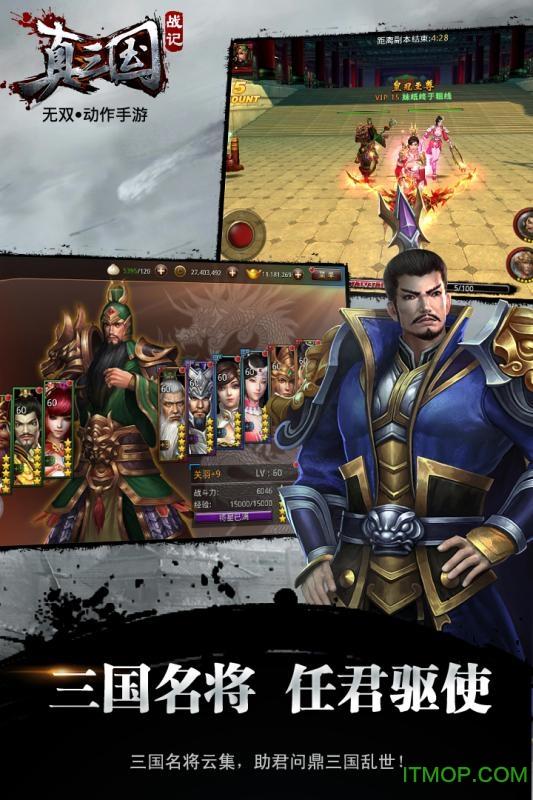 腾讯游戏真三国战记IGS正版授权 v1.1.3 安卓版 0