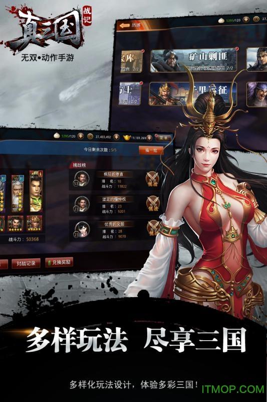 腾讯游戏真三国战记IGS正版授权 v1.1.3 安卓版 2
