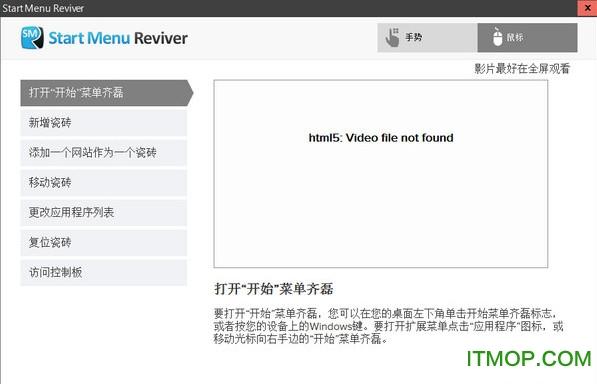 Start Menu Reviver(开始菜单增强) v3.0.4.4 免费版 0