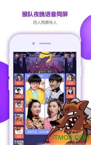 饭局狼人杀app