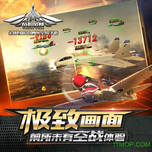 战机风暴九游版