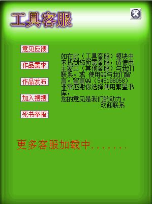 繁星书库小说 v0.6 绿色免费版 0