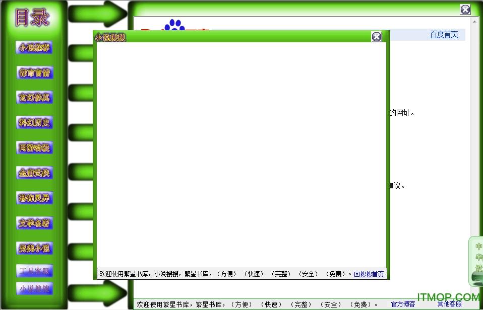繁星书库小说 v0.6 绿色免费版 1