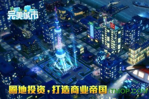完美城市OL v1.0.8 安卓版 0