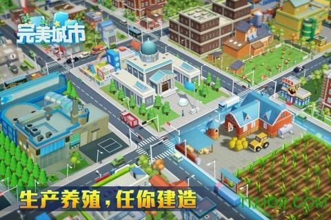 完美城市OL v1.0.8 安卓版 3