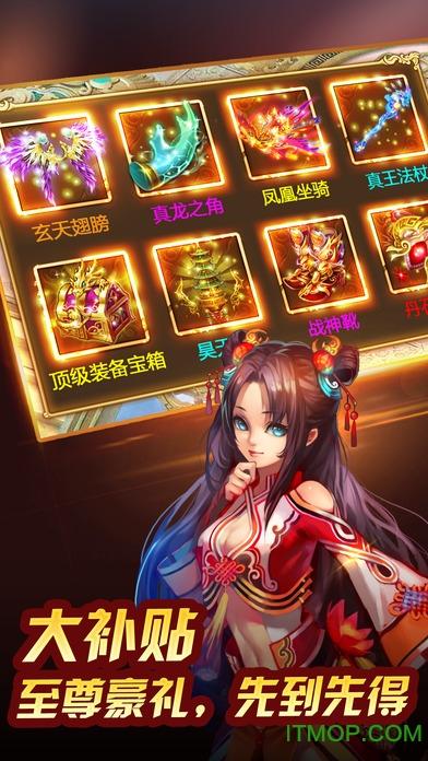 龙腾天下游戏 v3.0 安卓版 3