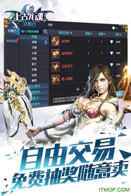 上古龙魂手游九游版 v1.0 安卓版 2