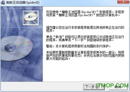 蜘蛛王安全浏览器 v2.519.7 极速版 0