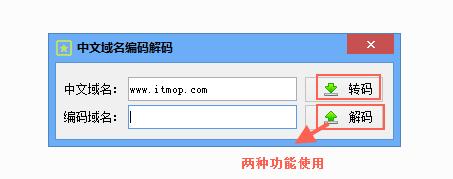 中文域名编码解码软件