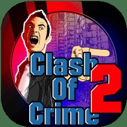 犯罪冲突2疯狂城市战争内购破解版
