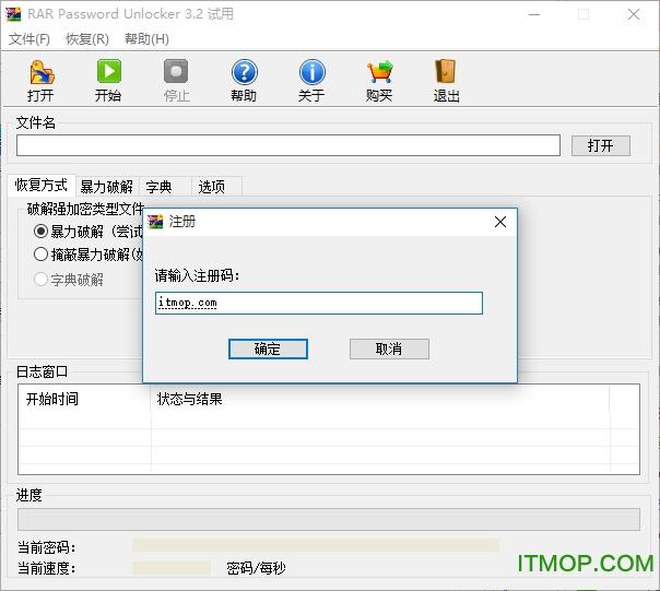 RAR Password Unlocker(rar密码破解工具) v3.2 汉化绿色特别版 0