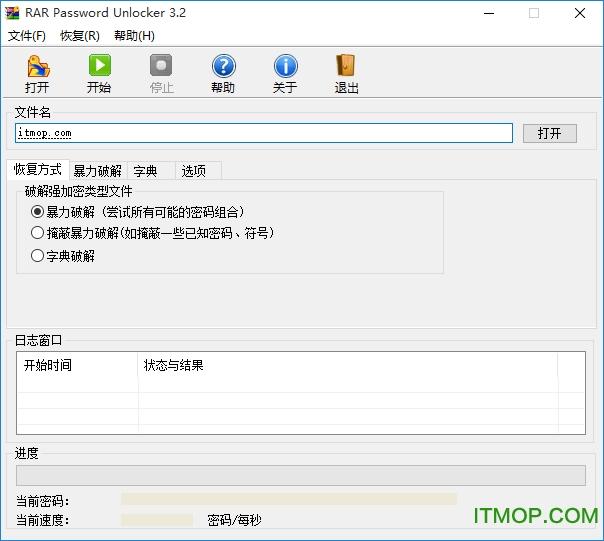 RAR Password Unlocker(rar密码破解工具) v3.2 汉化绿色特别版 2