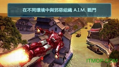 钢铁侠3内购破解版(Iron Man 3) v1.6.9g 安卓无限钻石版 0