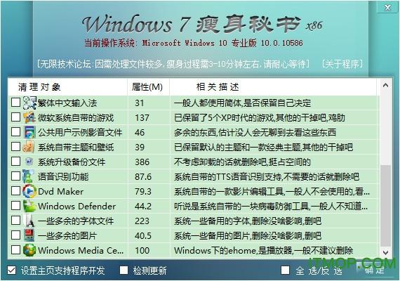 Windows7瘦身秘书