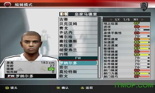 实况足球8国际中文解说版 中文精简版 0