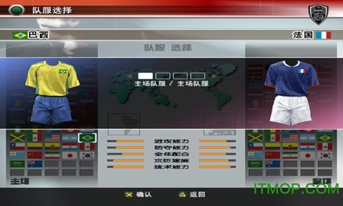 实况足球8国际中文解说版 中文精简版 3