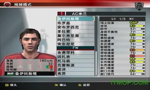 实况足球8国际中文解说版 中文精简版 4