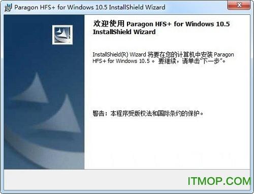 HFS+ for Windows 10.5 v10.5.0.133 中文破解版 0
