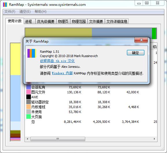 RAMMap(内存查看分析) v1.51 汉化绿色版 0