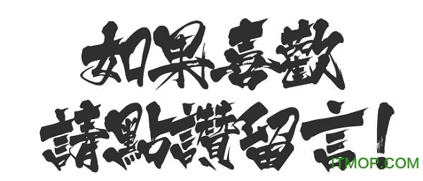 hot-ninja std r字体