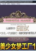美少女梦工厂1中文版