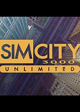 模拟城市3000无限免安装版