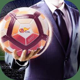 中超足球经理360版