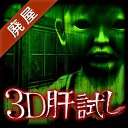 3D试胆大会被诅咒的废屋完整版