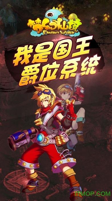 梦幻仙境bt果盘版 v3.0.1.0 安卓版3