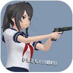 高校少女模�M�h化版(School Girls Simulator)