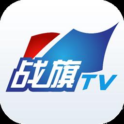 战旗TV直播客户端