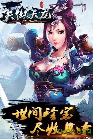 笑傲天龙游戏 v1.8.1 安卓版 1