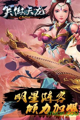 笑傲天龙游戏 v1.8.1 安卓版 2