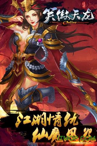 笑傲天龙游戏 v1.8.1 安卓版 3