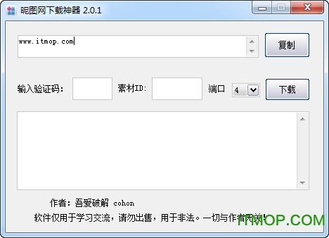 昵图网下载神器(免费下素材) v2.0.1 绿色破解版 0