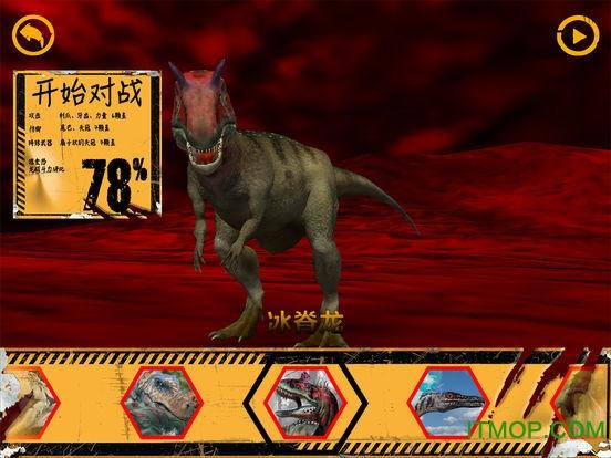 ar恐龙争霸赛来了游戏 v1.0 安卓版 0
