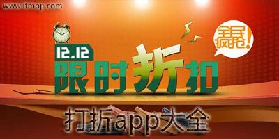 打折app