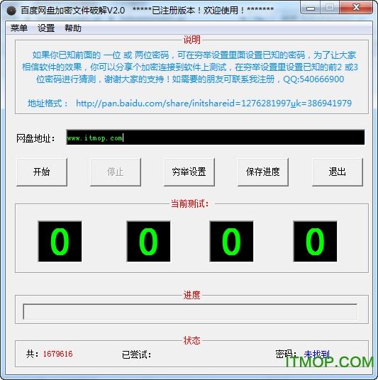 百度云提取码破解工具 v2.0 破解注册版 0