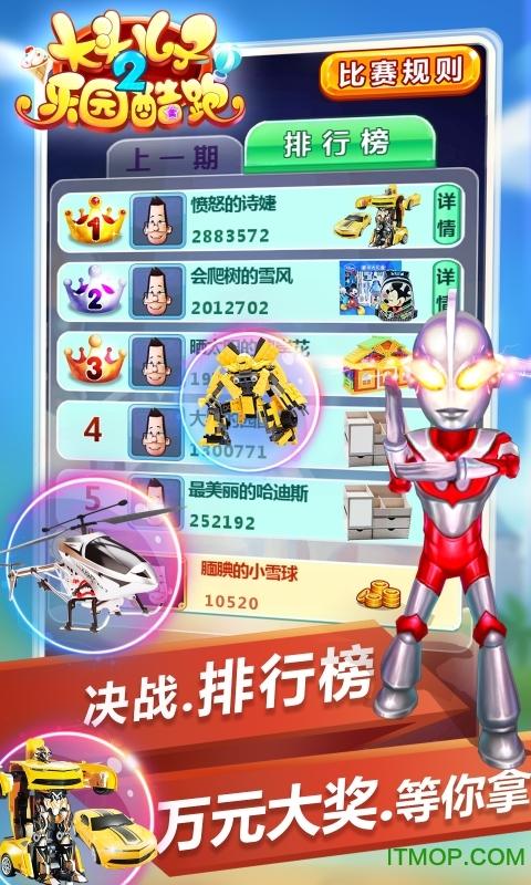 大�^�鹤�2��@酷跑 v2.5 安卓最新版 1