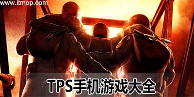 TPS游戏