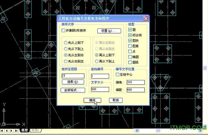 工程桩自动编号并提取坐标程序破解版