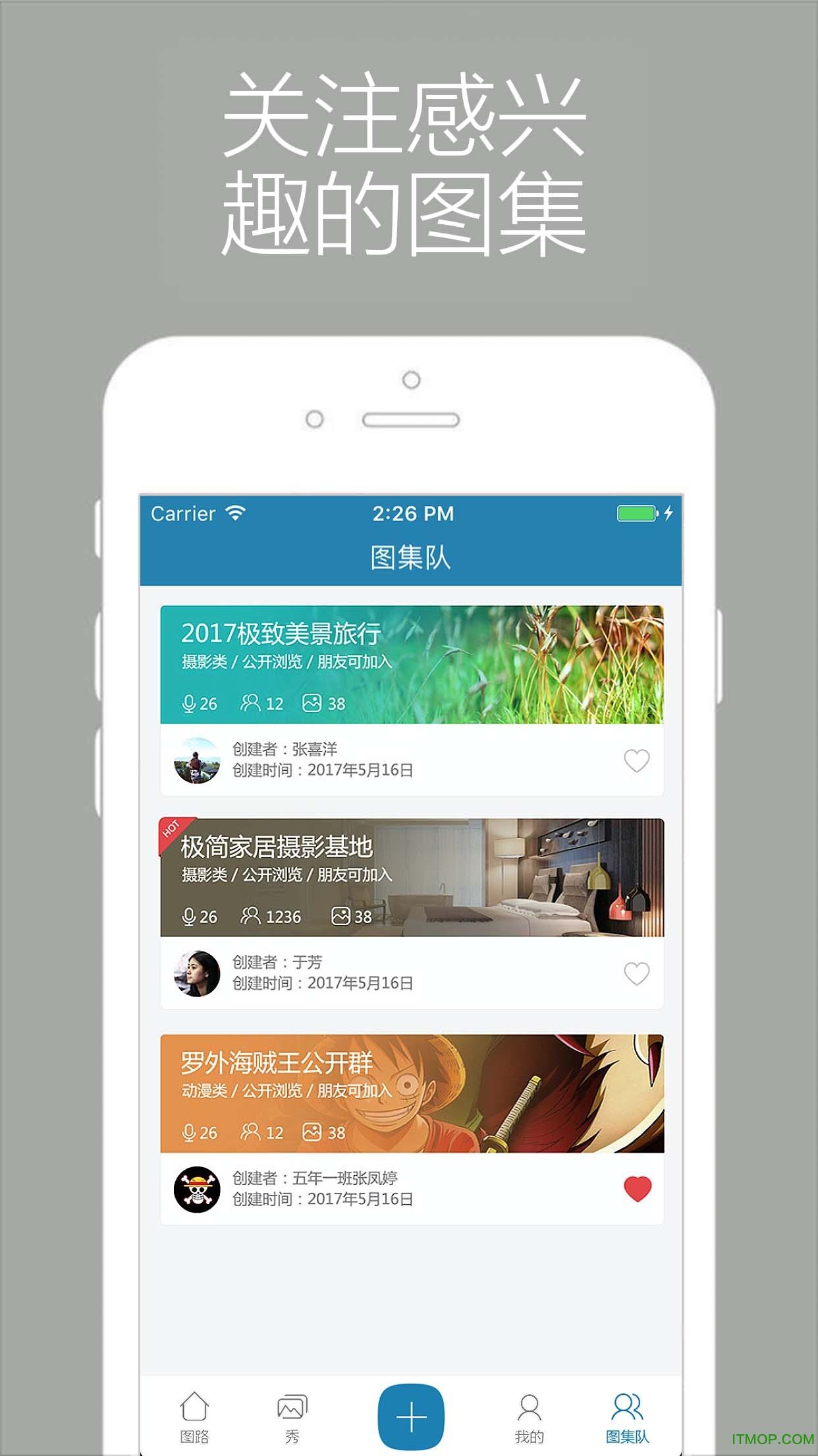 图路记事本 v1.0 安卓版 3